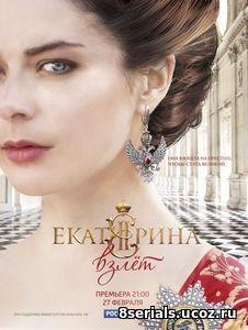 Екатерина (2018) 3 сезон