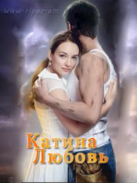 Сериал Катина любовь 1 сезон смотреть онлайн бесплатно!
