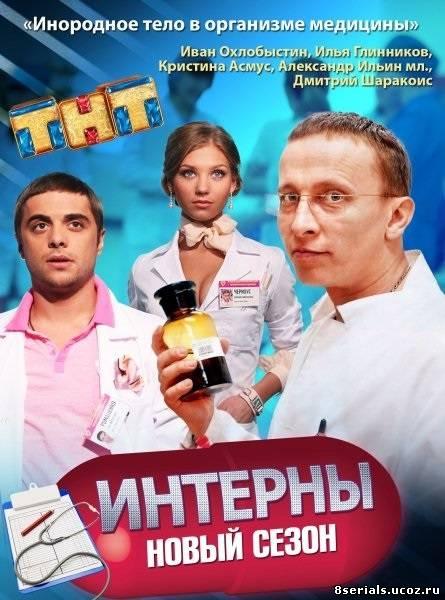 интерны фильм смотреть бесплатно: