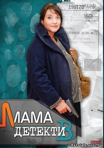 смотри мама онлайн: