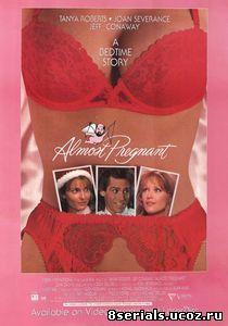 Почти беременна (1991)