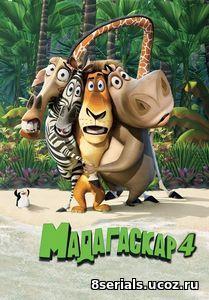 Мадагаскар 4 (2018)
